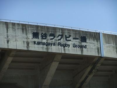熊谷ラグビー場看板