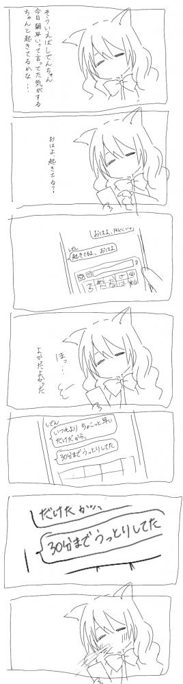 2014-02-19 シデン君