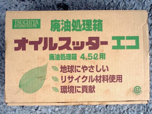 オイル廃棄箱