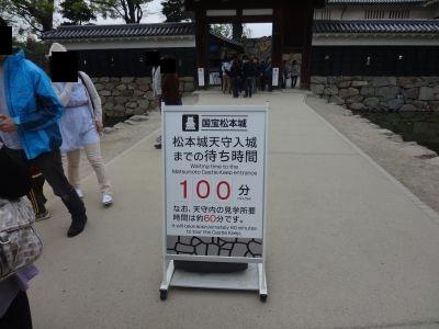 松本城 待ち時間