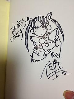 20130407書泉サイン本