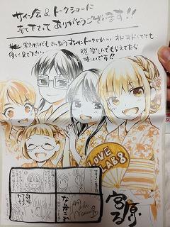 恋愛ラボ8巻サイン会