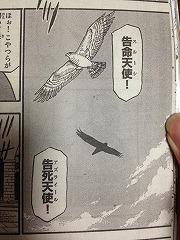 アルスラーン戦記1話