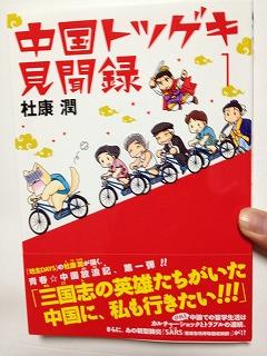 TSUTAYA 有楽町店サイン本フェア5回