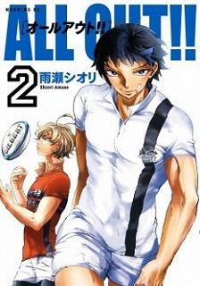 ALL OUT 2巻