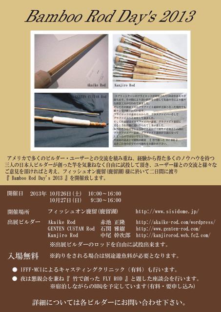 BambooRodDay's2013パンフ