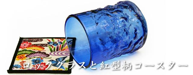 琉球ガラス,ロックグラス,コースター