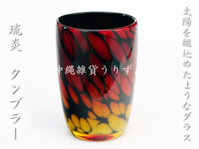 琉球ガラス,ロンググラス,ジョッキ
