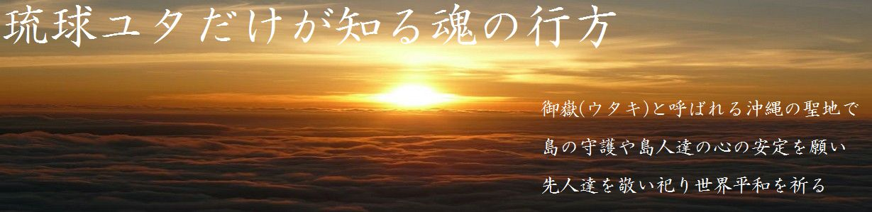 琉球ユタだけが知る魂の行方