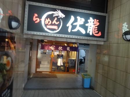 13-fukuryu1.jpg