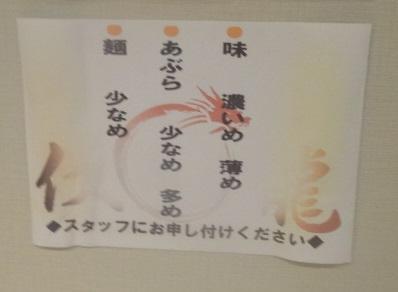 13-fukuryu18.jpg