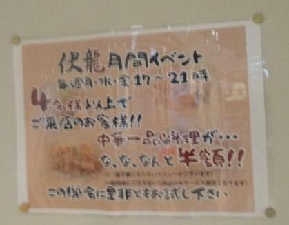 13-fukuryu19.jpg