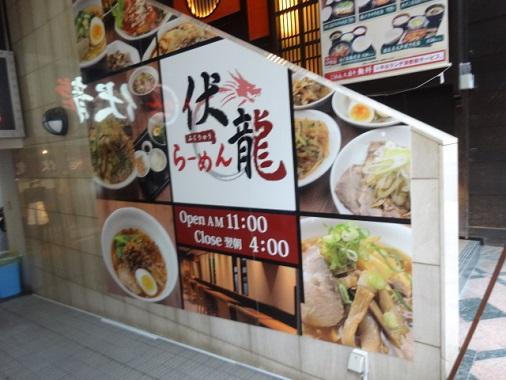 13-fukuryu2.jpg