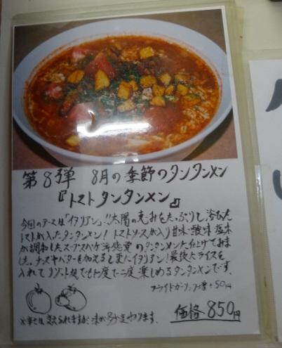 13-tomatan3.jpg