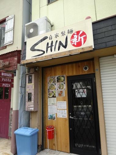 1397-shin1.jpg