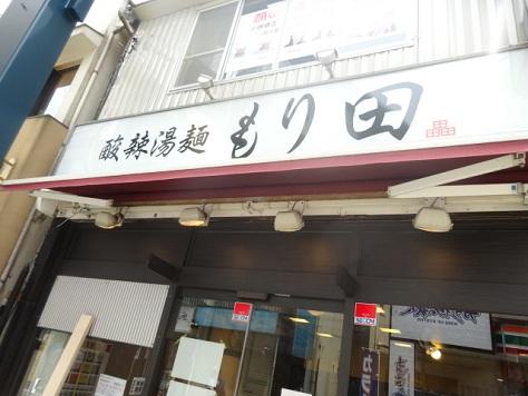 13togoshi-w12.jpg