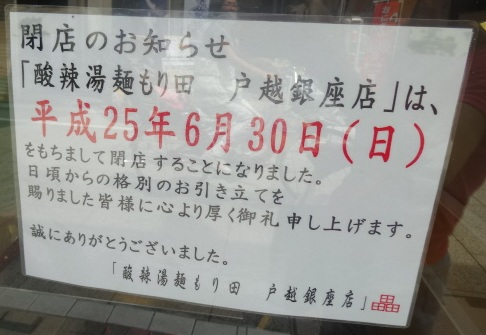 13togoshi-w13.jpg