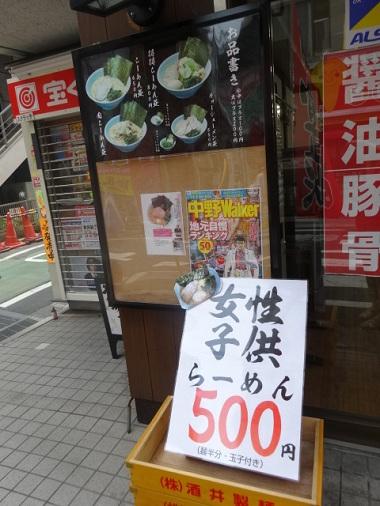 13togoshi-w17.jpg
