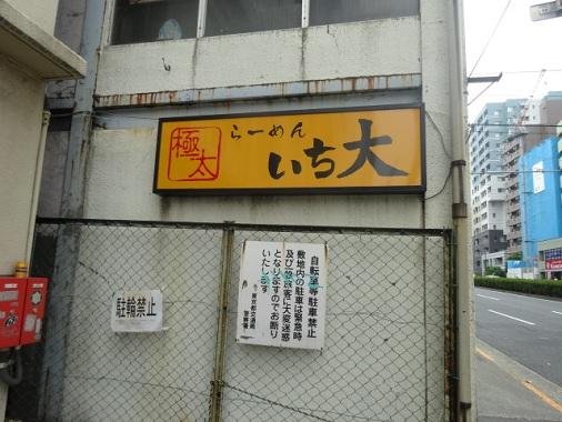 13togoshi-w22.jpg