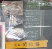 13togoshi-w24.jpg