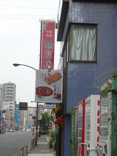 13togoshi-w29.jpg