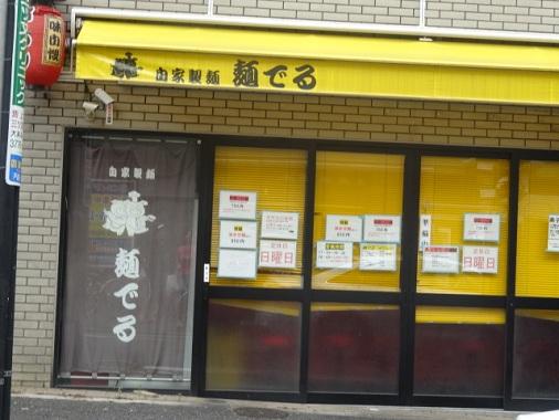 13togoshi-w32.jpg