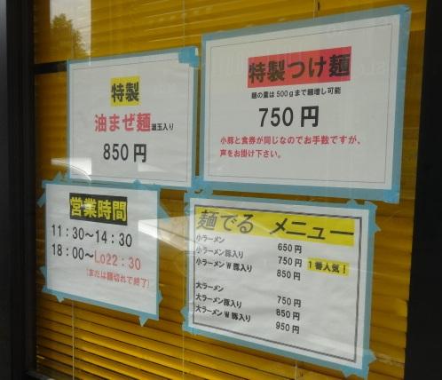 13togoshi-w34.jpg