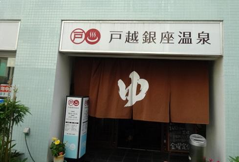 13togoshi-w42.jpg