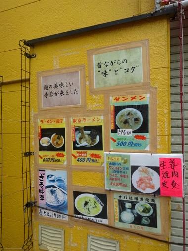 13togoshi-w9.jpg