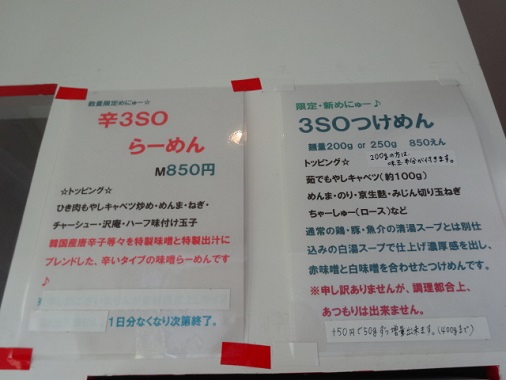 3so12.jpg