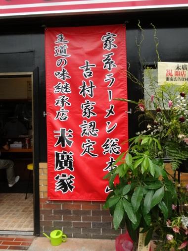 720-suehiroya4.jpg