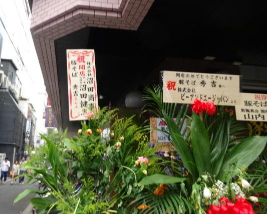 b-hideyoshi5.jpg