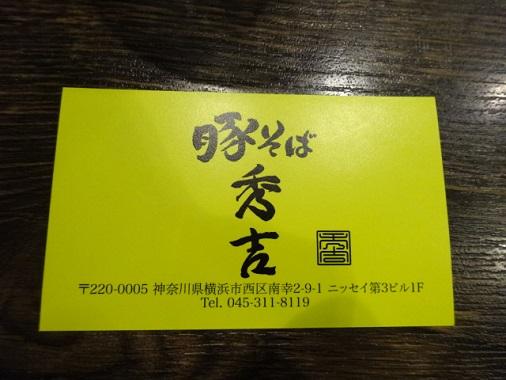 b-hideyoshi9.jpg