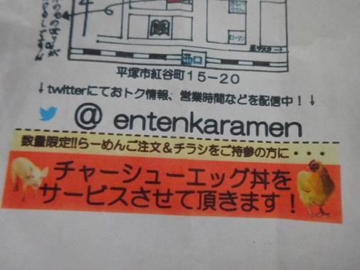 entenka33.jpg