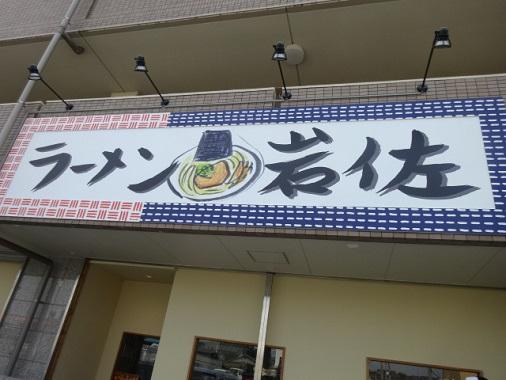 iwasa2-1.jpg