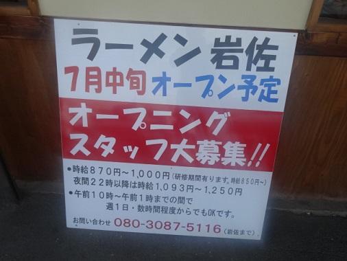 iwasa2-29.jpg