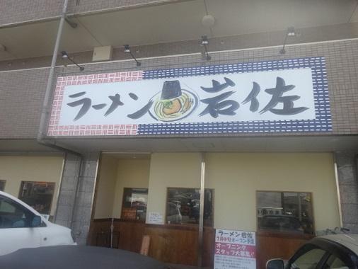 iwasa2-5.jpg