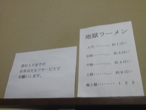 jigoku-takaya18.jpg