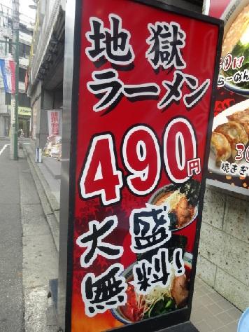 jigoku-takaya29.jpg