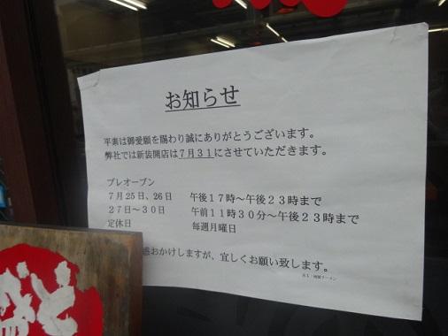 jigoku-takaya4.jpg