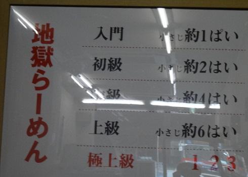 jigoku-takaya6.jpg