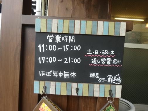 kura-ken8.jpg