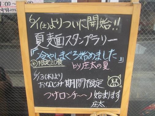 m-shota5.jpg