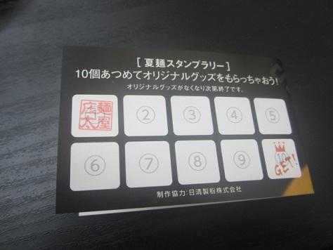 m-shota50.jpg