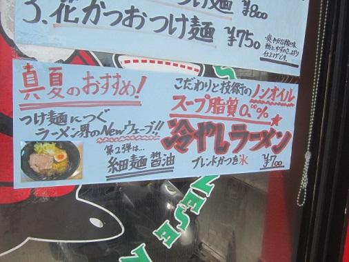moyatuke19.jpg