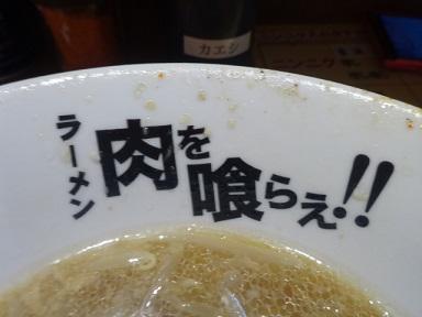 nikuwokurae19.jpg