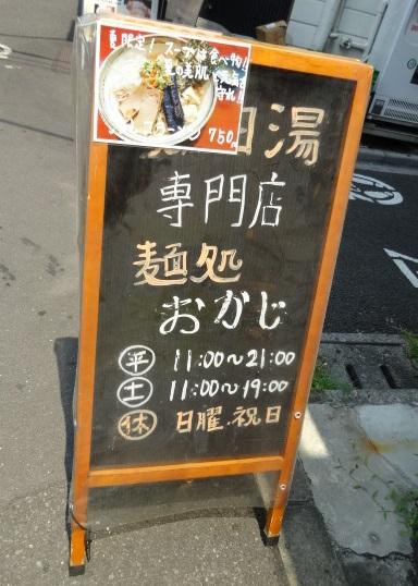 okaji1.jpg