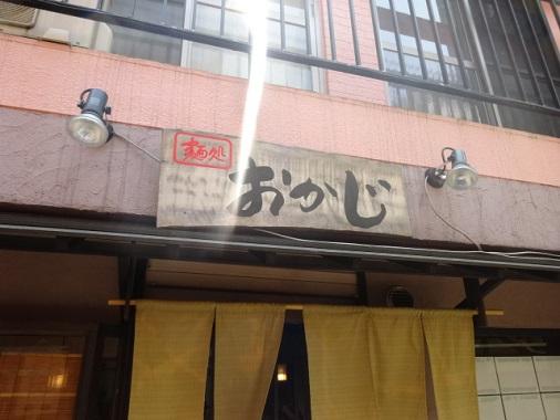 okaji25.jpg