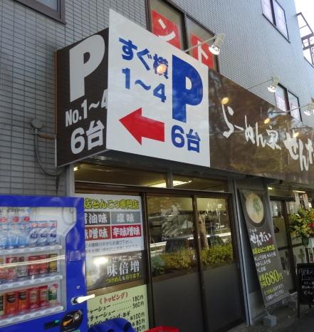 s-sanmai2.jpg