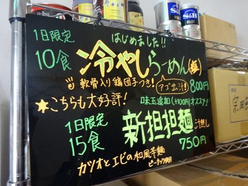 shin-hiyasi6.jpg